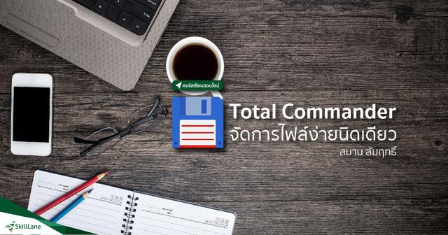 Total Commander จัดการไฟล์ ง่ายนิดเดียว
