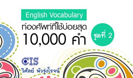 ท่องศัพท์ที่ใช้บ่อยสุด 10,000 คำ ชุดที่ 2 (คำที่ 1,001-2,000)