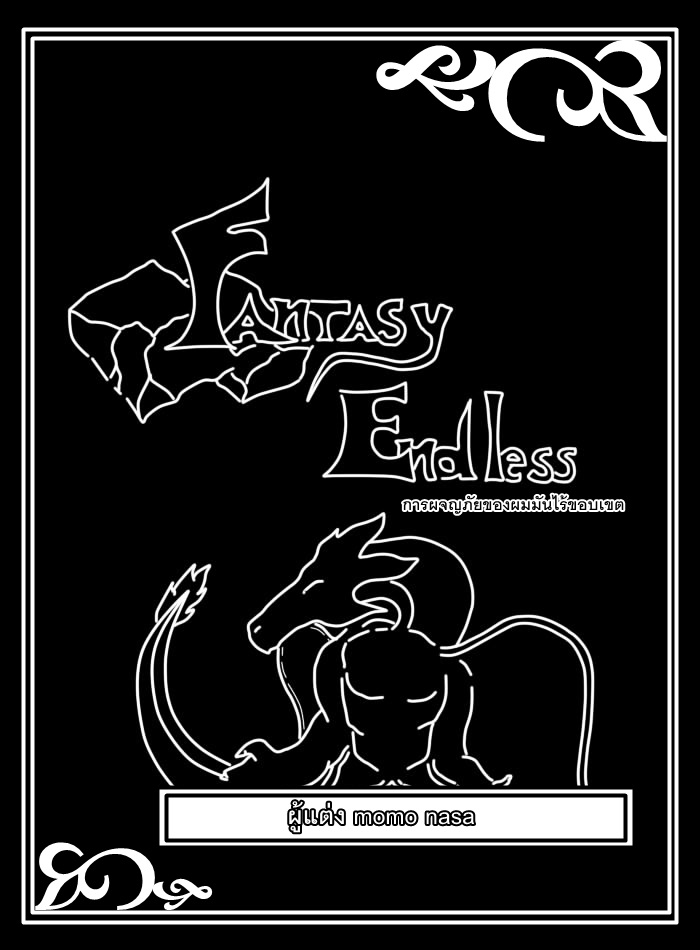 Fantasy Endless การผจญภัยของผมมันไร้ขอบเขต