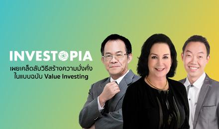 INVESTOPIA เผยเคล็ดลับวิธีสร้างความมั่งคั่งในแบบฉบับ Value Investing