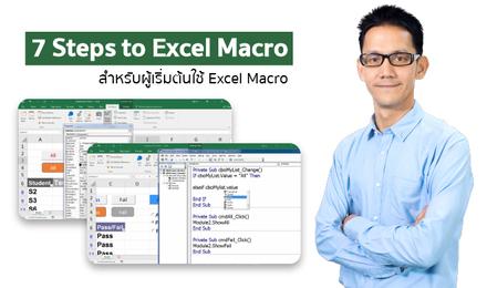 7 Steps to Excel Macro (สำหรับผู้เริ่มต้นใช้ Excel Macro)