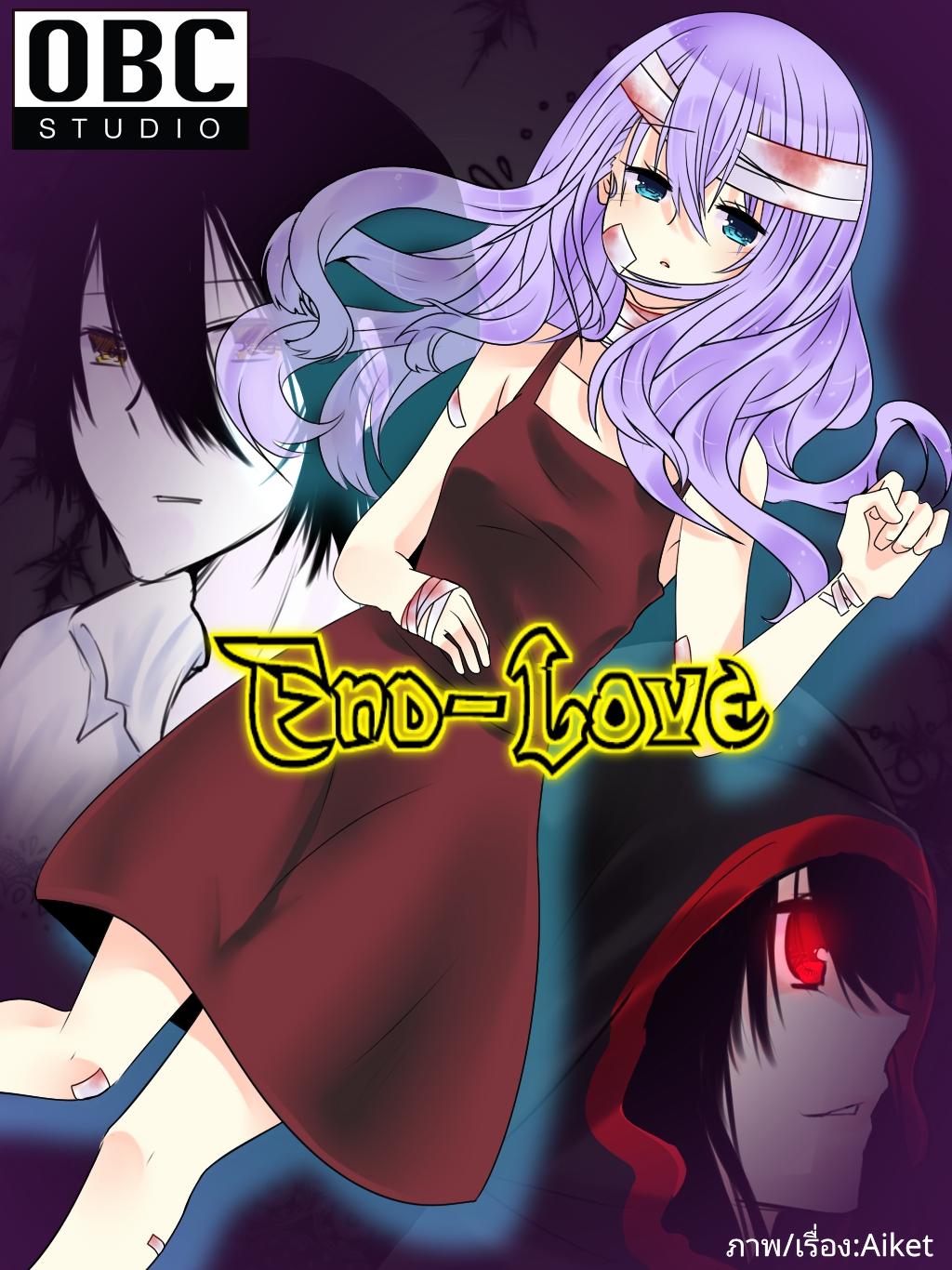 End-Love (พระเอกตาย คอนเทสต์)