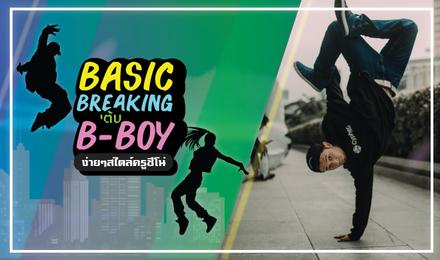 Basic Breaking เต้น B-boy ง่ายๆ สไตล์ครูชีโน่