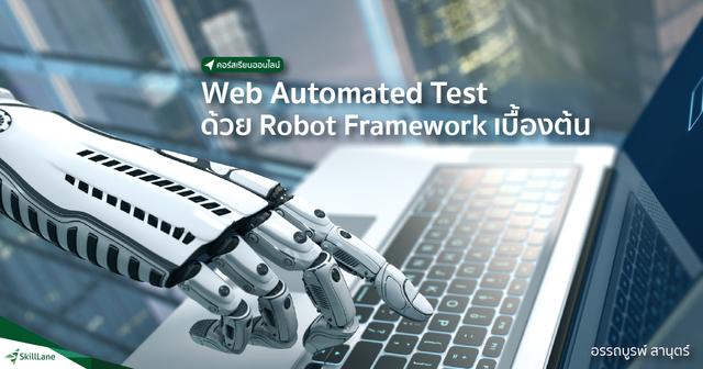 Web Automated Test ด้วย Robot Framework เบื้องต้น