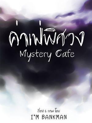 """A Mystery Cafe """"คาเฟ่พิศวง"""""""