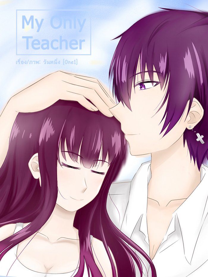 My Only Teacher คุณพี่ชายคะ ช่วยสอนหนูหน่อยสิ!