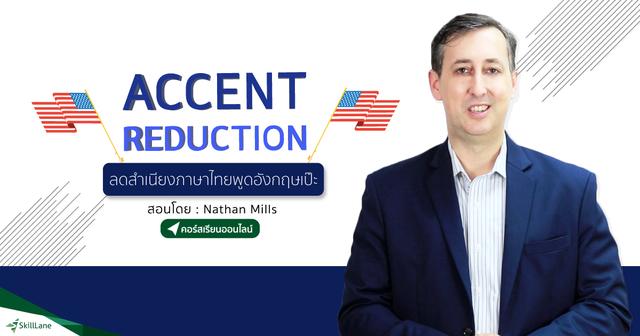 Accent Reduction ลดสำเนียงภาษาไทย พูดอังกฤษเป๊ะ