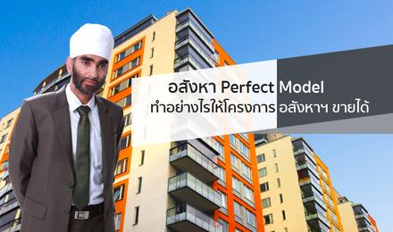 อสังหา Perfect Model ทำอย่างไรให้โครงการอสังหาฯ ขายได้