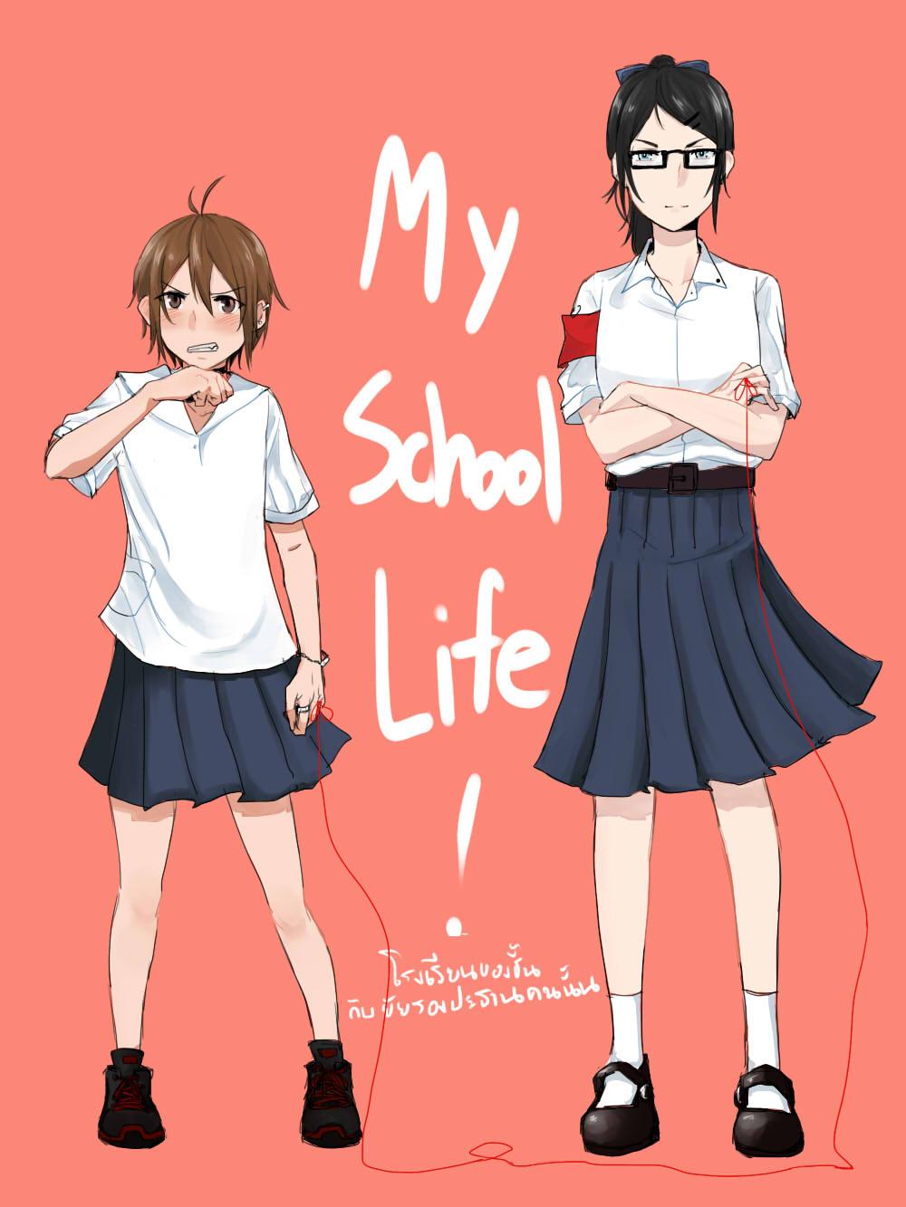 My School Life! โรงเรียนของชั้นกับยัยประธานคนนั้น