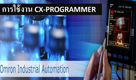 การใช้งาน CX PROGRAMMER SOFTWARE WITH OMRON PLC