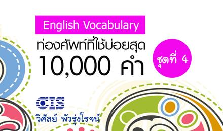ท่องศัพท์ที่ใช้บ่อยสุด 10,000 คำ ชุดที่ 4 (คำที่ 3,001-4,000)