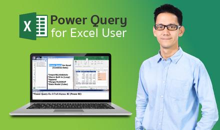 Power Query จัดการข้อมูลอย่างทรงพลังบน Excel