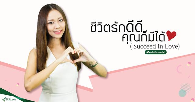 Succeed in Love ชีวิตรักดีดี คุณก็มีได้