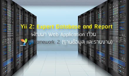 Yii2 Expert Database and Report พัฒนา Web Application ด้วย Yii Framework 2 (ฐานข้อมูล และรายงาน)