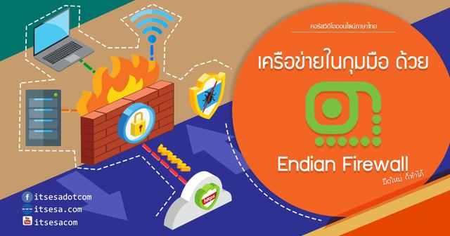 เครือข่ายในกุมมือด้วย Endian Firewall