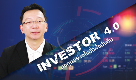 Investor 4.0 ลงทุนอย่างไรมั่งคั่งยั่งยืน