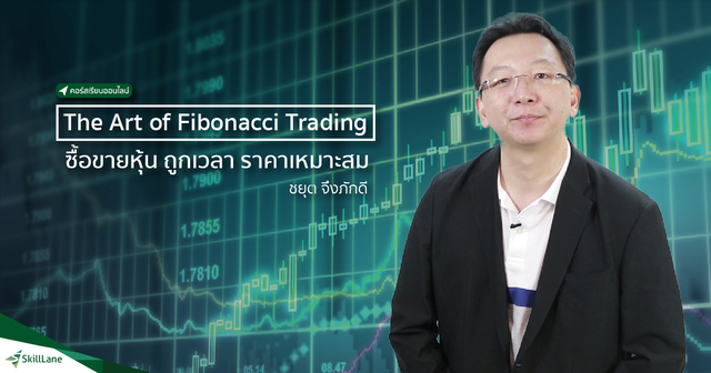 The Art of Fibonacci Trading ซื้อขายหุ้น ถูกเวลา ราคาเหมาะสม