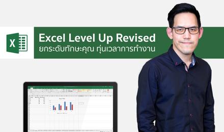 Excel Level Up Revised ยกระดับทักษะคุณ ทุ่นเวลาการทำงาน