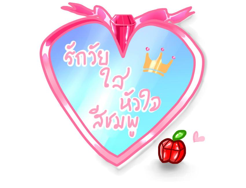 รักวัยใส หัวใจสีชมพู