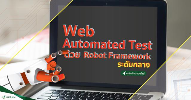 Web Automated Test ด้วย Robot Framework ระดับกลาง