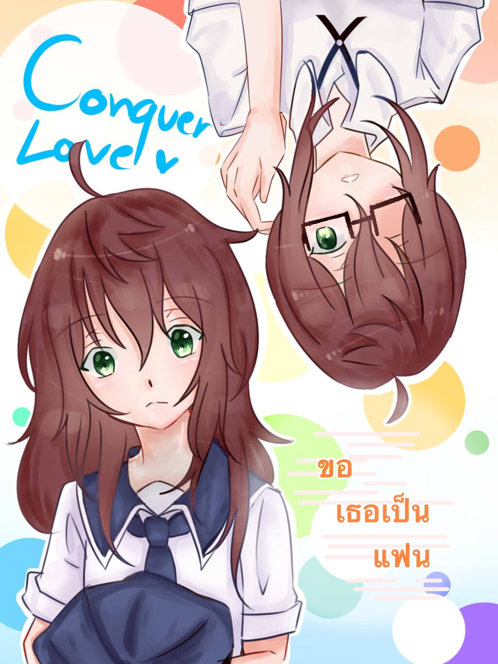 Conquer Love ขอเธอเป็นแฟน