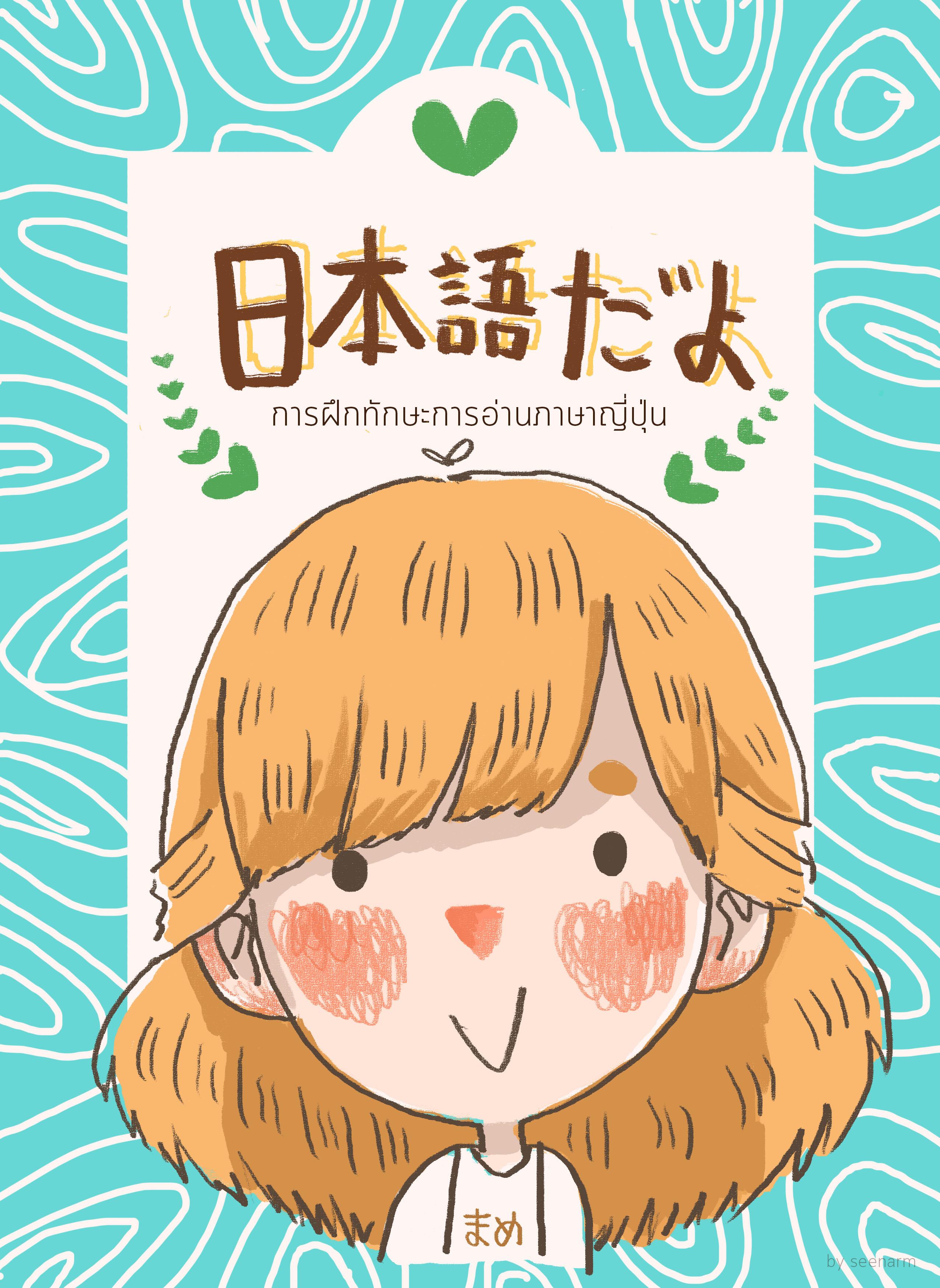 日本語だよ(nihon go dayo) การฝึกทักษะการอ่านภาษาญี่ปุ่น