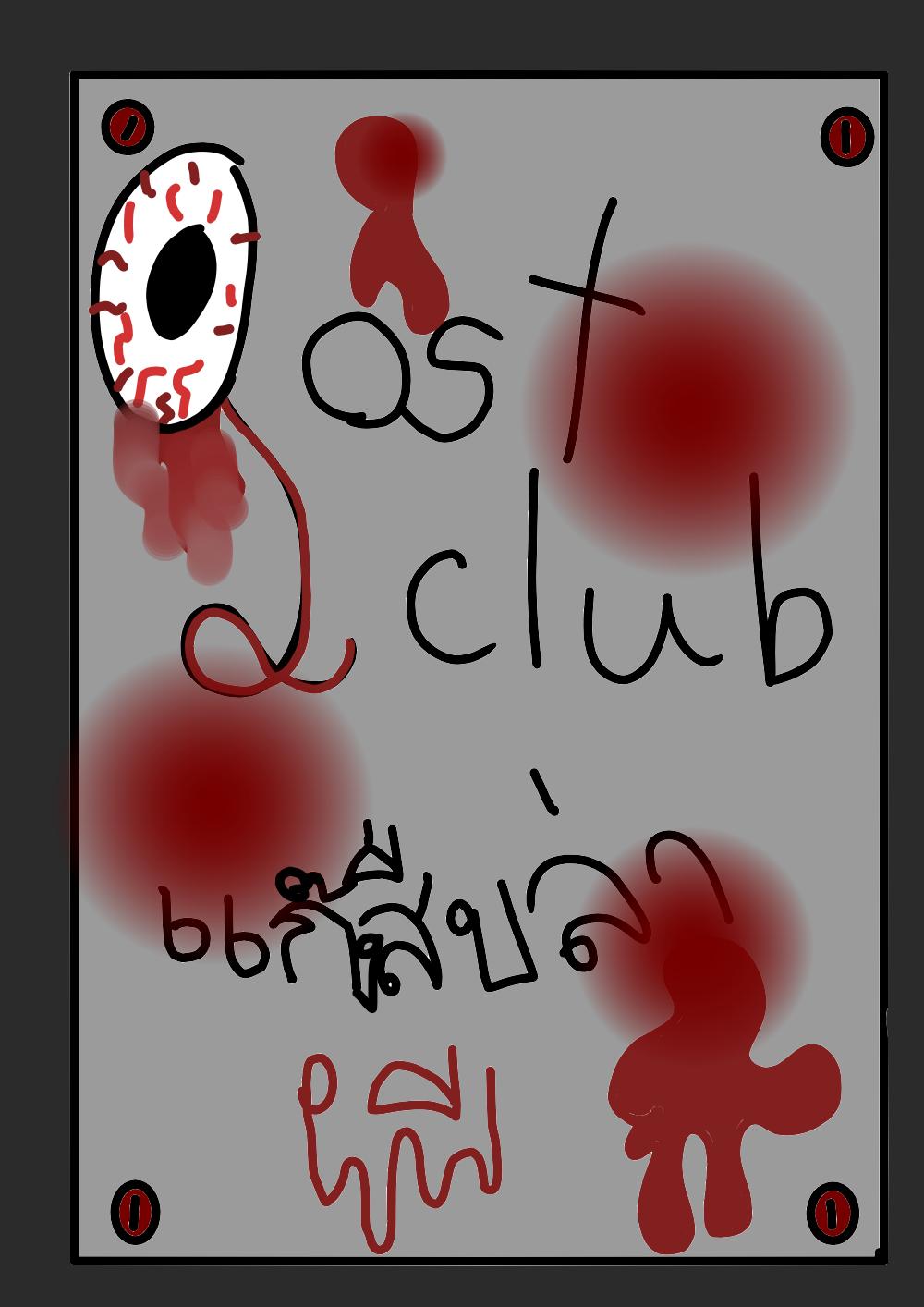 Gost club แก็งสืบล่าผี