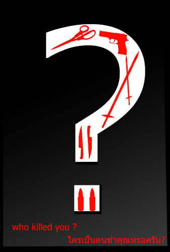 ใครเป็นคนฆ่าคุณหรอครับ? who killed you ?
