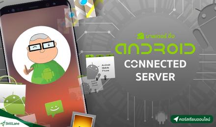 Android Connected Server เขียนแอนดรอยด์เชื่อมต่อฐานข้อมูลบนเซิร์ฟเวอร์จริง