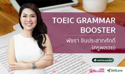TOEIC Grammar Booster