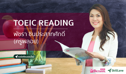 TOEIC Reading