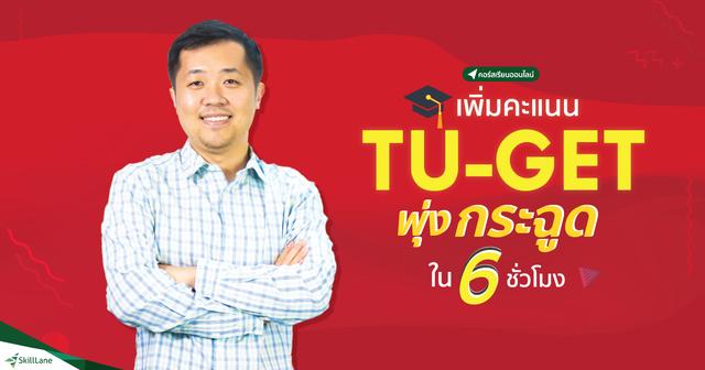 เพิ่มคะแนน TU-GET พุ่งกระฉูดใน 6 ชั่วโมง
