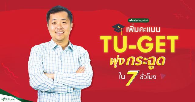 เพิ่มคะแนน TU-GET พุ่งกระฉูดใน 7 ชั่วโมง