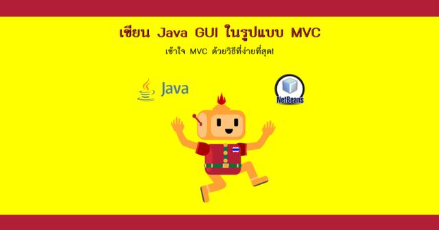สร้างโปรแกรม Java GUI ในรูปแบบ MVC