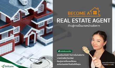 Become a Real Estate Agent ก้าวสู่การเป็นนายหน้าอสังหาฯ
