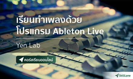 เรียนทำเพลงด้วยโปรแกรม Ableton Live