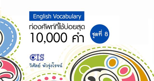 ท่องศัพท์ที่ใช้บ่อยสุด 10,000 คำ ชุดที่ 8 (คำที่ 7,001-8,000)