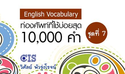 ท่องศัพท์ที่ใช้บ่อยสุด 10,000 คำ ชุดที่ 7 (คำที่ 6,001-7,000)