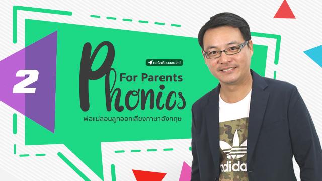 Phonics For Parents พ่อแม่สอนลูกออกเสียงภาษาอังกฤษ (Part 2)