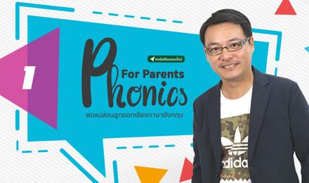 Phonics For Parents พ่อแม่สอนลูกออกเสียงภาษาอังกฤษ (Part 1)