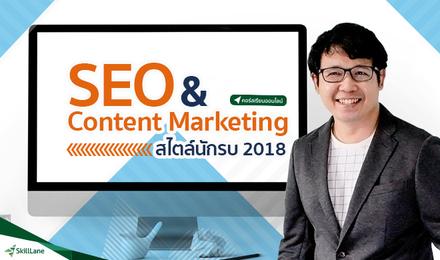 SEO & Content Marketing สไตล์นักรบ 2018