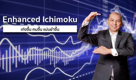 Enhanced Ichimoku เก่งขึ้น คมขึ้น แม่นยำขึ้น