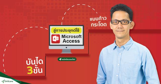 บันได 3 ขั้น สู่การประยุกต์ใช้ Microsoft Access แบบก้าวกระโดด