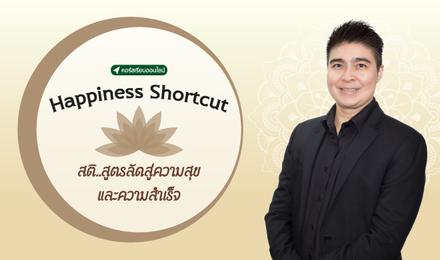 Happiness Shortcut สติ..สูตรลัดสู่ความสุข และความสำเร็จ