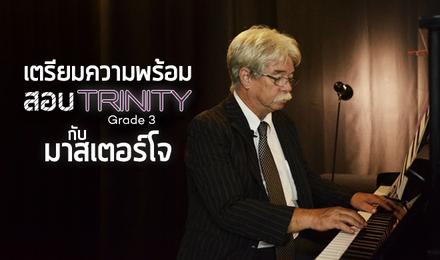 เตรียมความพร้อมสอบเปียโน Trinity เกรด 3 กับมาสเตอร์โจ
