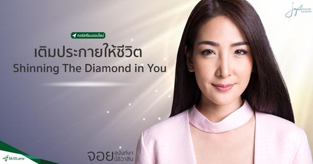 เติมประกายให้ชีวิต  Shining  The Diamond In You