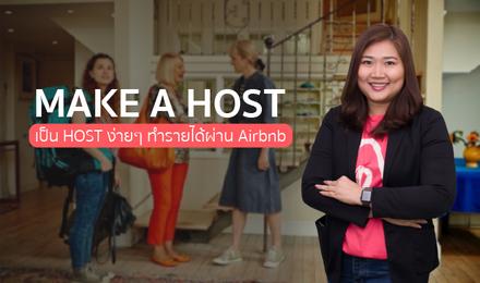MAKE A HOST เป็น HOST ง่ายๆ ทำรายได้ผ่าน Airbnb