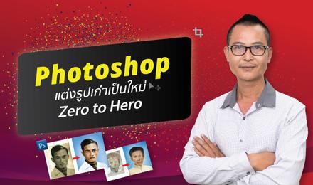 Photoshop แต่งรูปเก่าเป็นใหม่ Zero to Hero