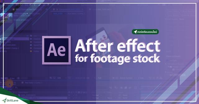 After Effect for Footage Stock ใช้งานโปรแกรม After Effect เพื่อขายคลิปวีดีโอออนไลน์