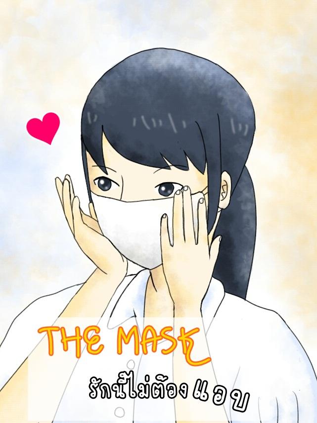 The Mask รักนี้ไม่ต้องแอบ (พี่หมอ story)